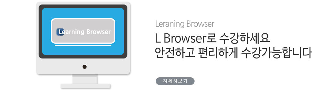 Lbrowser 사용안내